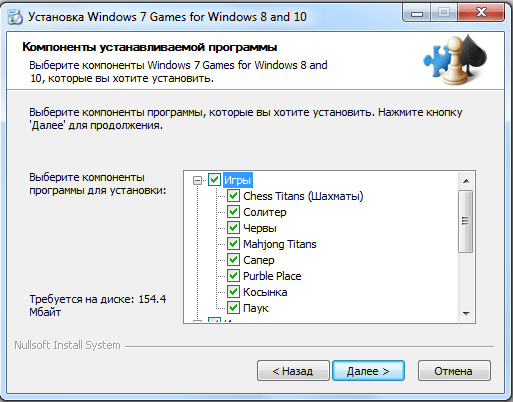 Игр Windows для установки